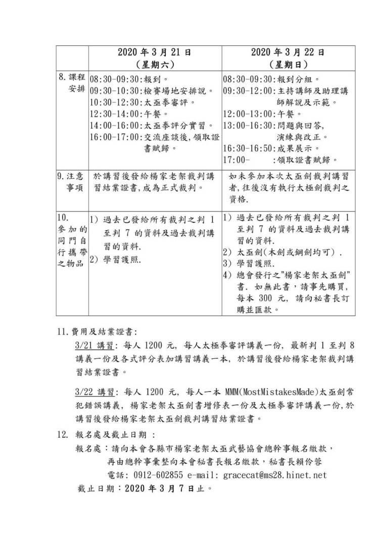 裁判講習02-202003xx.jpg