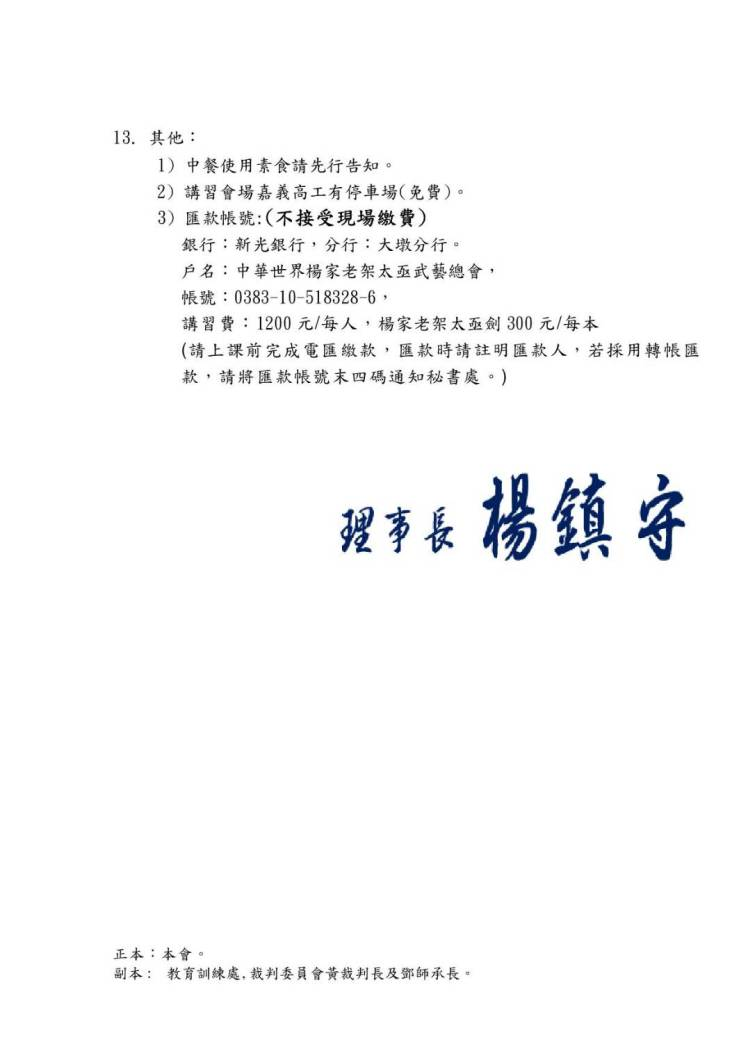 裁判講習03-202003xx.jpg